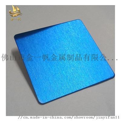 寶石藍拉絲不鏽鋼板 不鏽鋼寶石藍拉絲板850633365