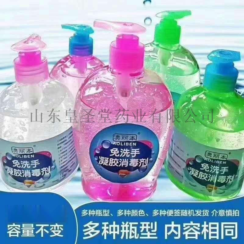 免洗消毒洗手液生产厂家835215162