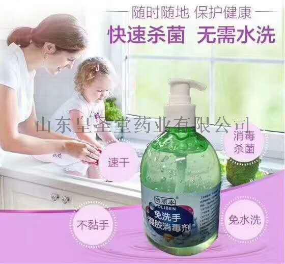免洗消毒洗手液生产厂家835215172