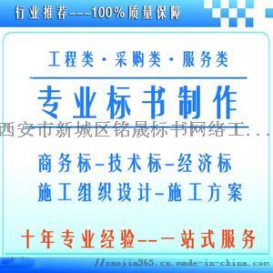 西安本地做標書公司-快速代寫項目投標文件/書834887522