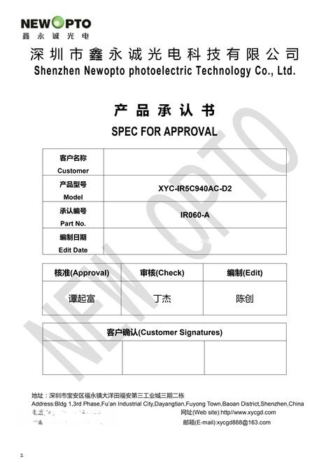 XYC-IR5C940AC-D2_00.jpg
