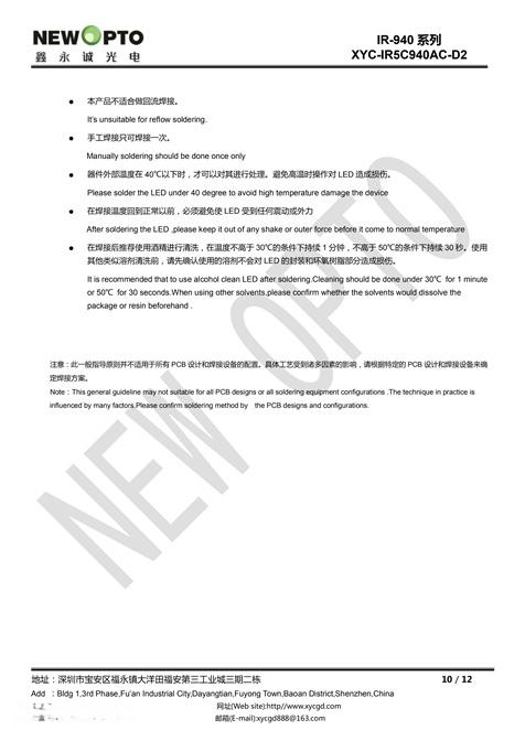 XYC-IR5C940AC-D2_09.jpg