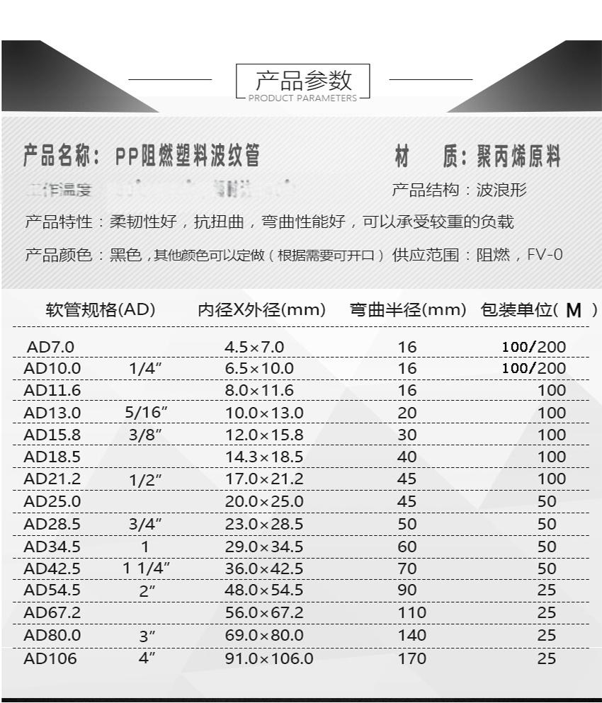 黑色塑料軟管波紋管穿線管AD34.5105076965