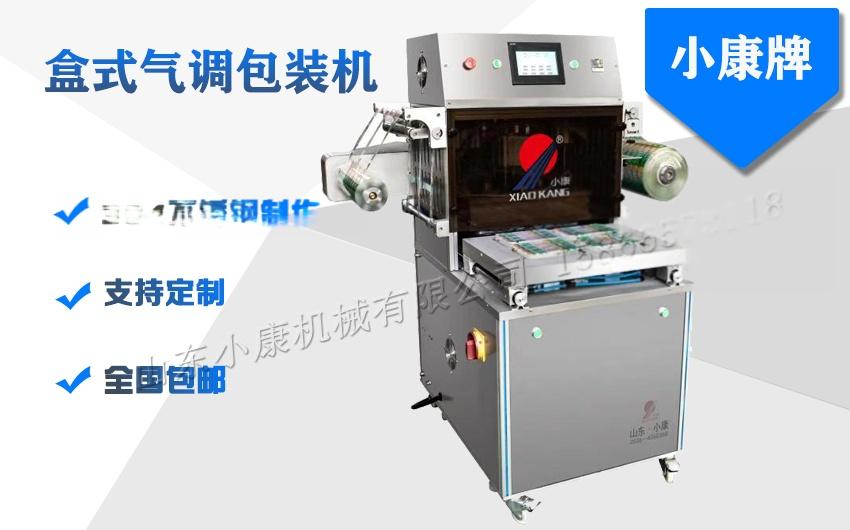 厂家直销小康牌气调包装机,熟食气体置换保鲜包装机112531102