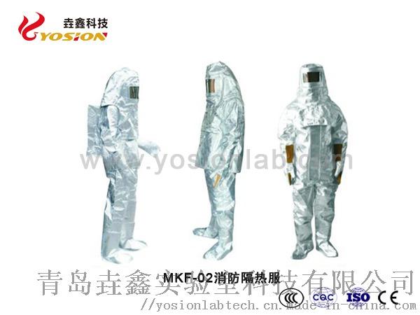 MKF-02消防隔热服-青岛垚鑫科技www.yosionlab.com.jpg