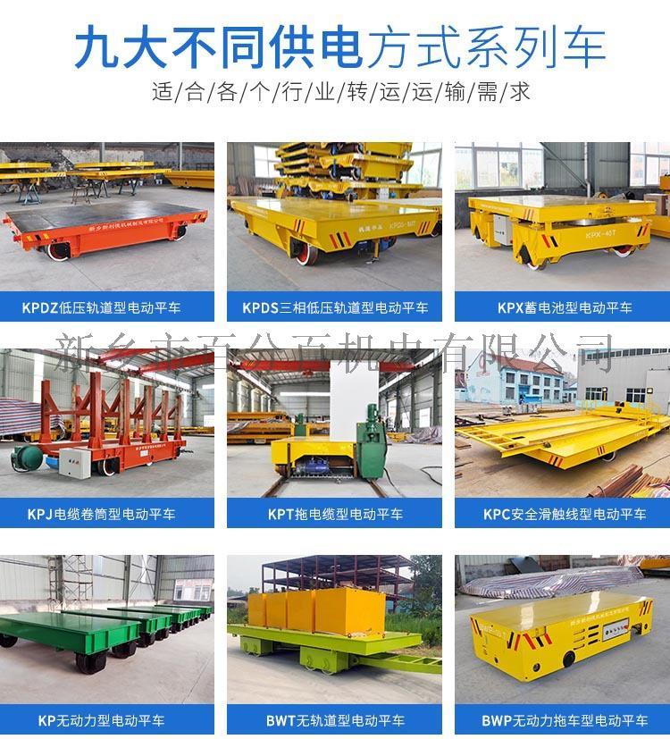 汽车行业智能物流系统15吨轨道电动平车 轨道转运车112553602