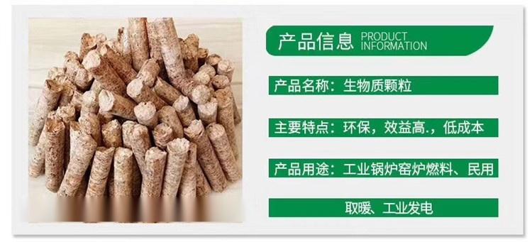 生物质木屑、锯末、花生壳、稻壳颗粒机厂家 颗粒机生产线112488252