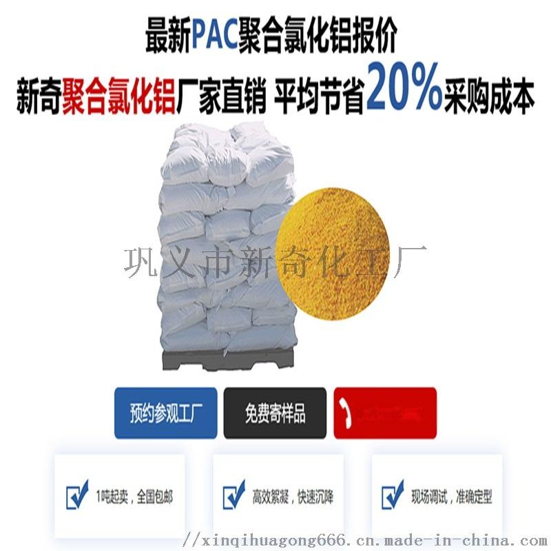 聚合氯化鋁3.jpg