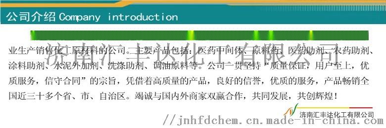 醋酸异戊酯产地直销 山东报价98781202