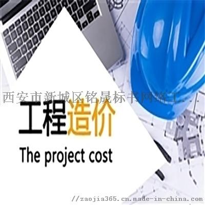 西安代做預算公司-專業施工圖預算編制服務,線上接單832835332