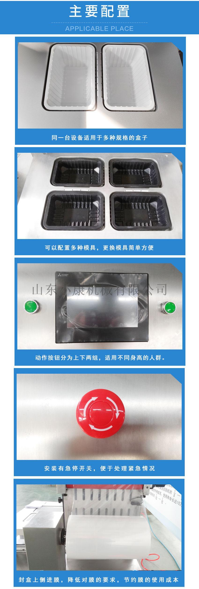 小康牌多功能真空气调包装机,全自动立式盒装包装机102341292