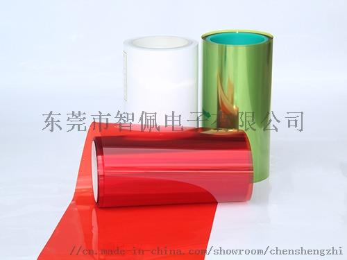 东莞离型膜加工生产厂家90548855