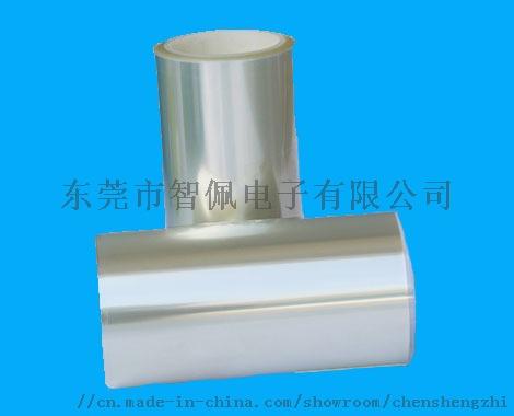 东莞离型膜加工生产厂家90548835