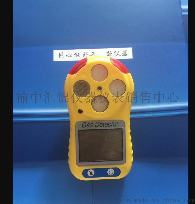 西安攜帶型四合一氣體檢測儀13891857511838395722
