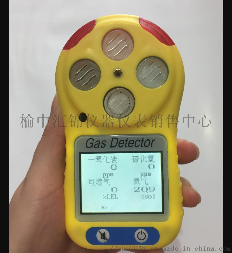 西安攜帶型四合一氣體檢測儀13891857511838395692
