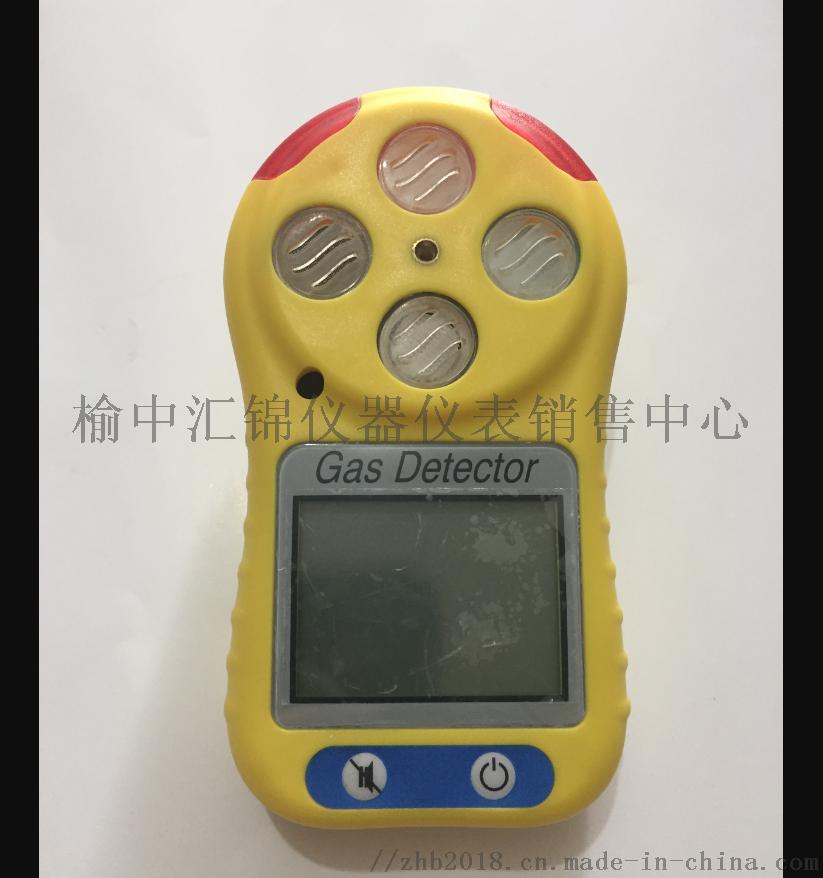 西安便携式四合一气体检测仪13891857511838395702