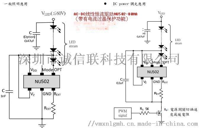 NU502一般照明應用線路圖.jpg