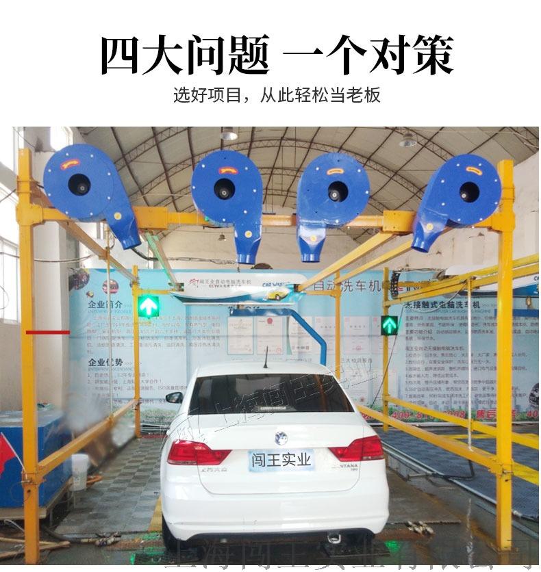 電腦洗車機,闖王360度環繞型電腦洗車機114223865