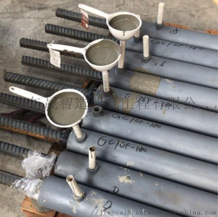 钢筋连接套筒灌浆料