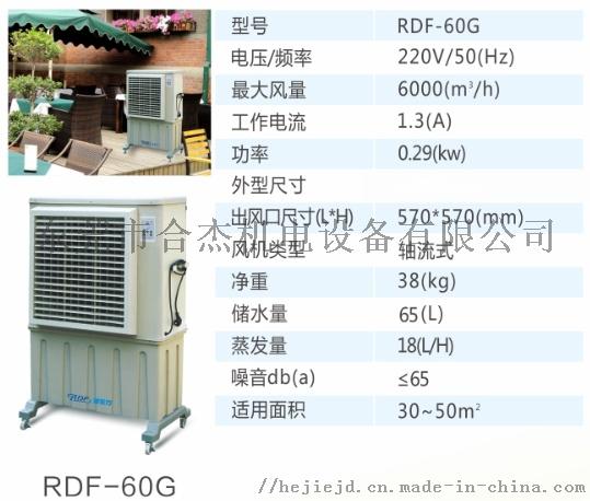 东莞节能环保空调厂家  移动环保空调选合杰机电114280035
