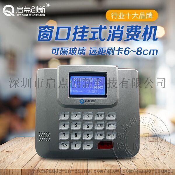 供应南昌食堂打卡机,食堂消费系统安装854898895