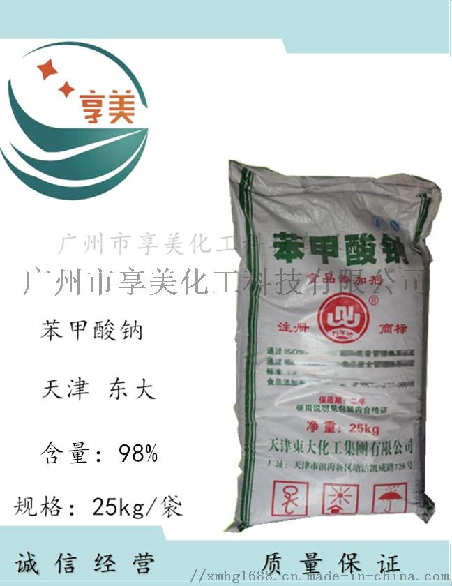 天津東大-苯甲酸鈉.png