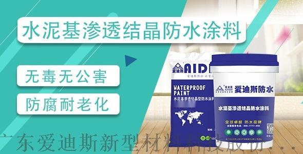 水泥基渗透结晶型防水涂料产品特点111487125