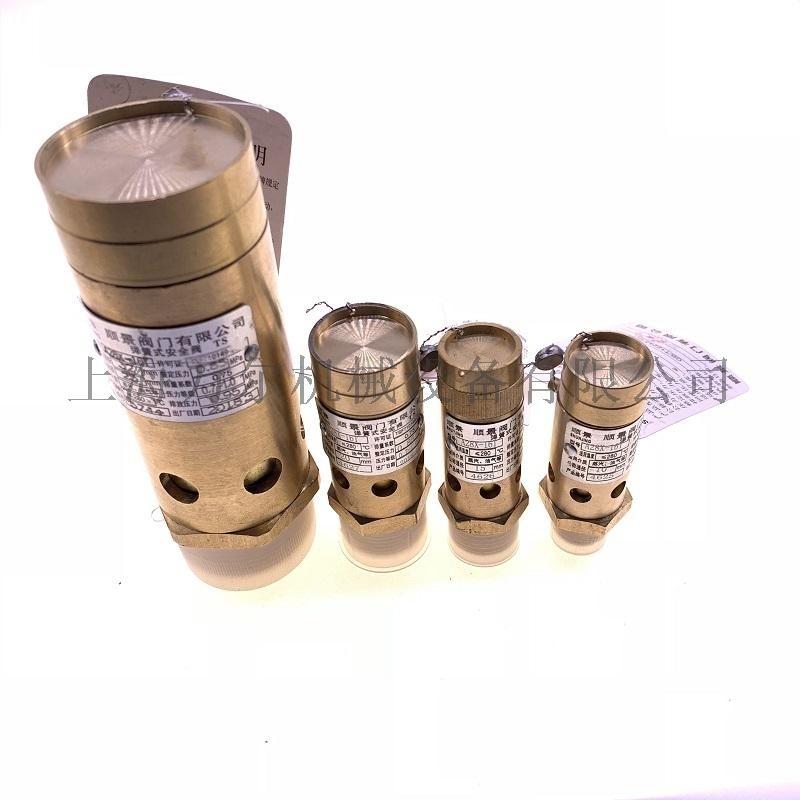 A28X-16T 彈簧式安全閥1.JPG
