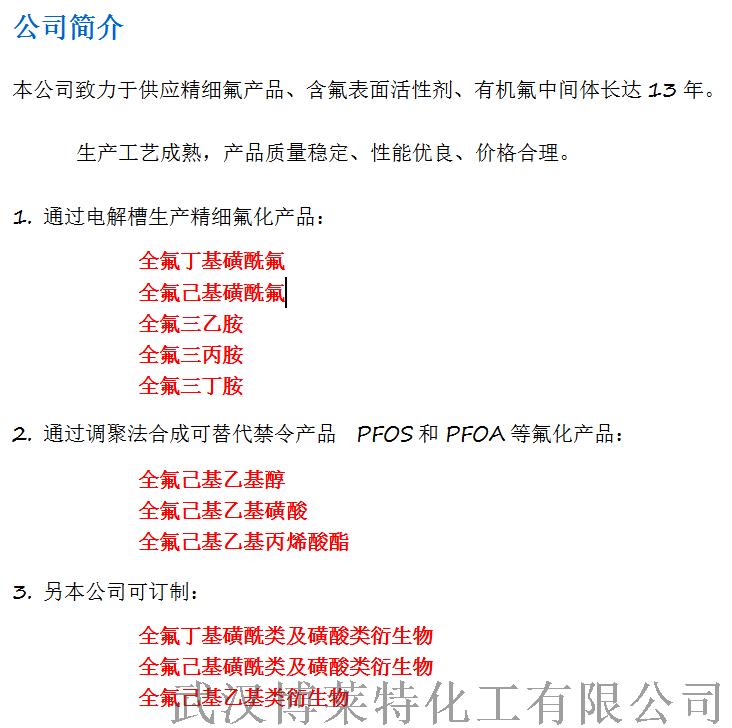 武汉博莱特化工有限公司简介.png