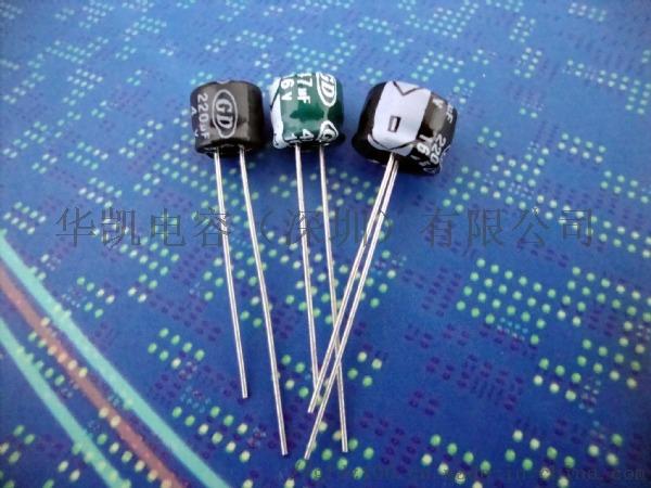 鋁電解電容器47uf35v尺寸5x5856437605