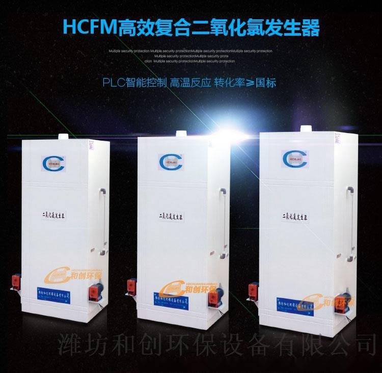 大型二氧化氯發生器