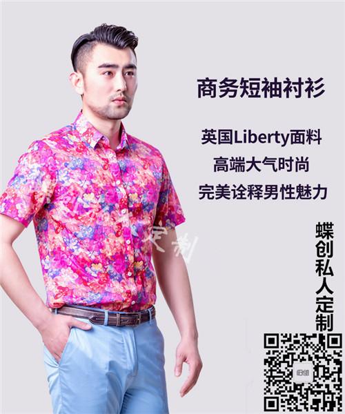 南京西装定制 男士夏季衬衫定制价格 蝶创私人定制店855936865