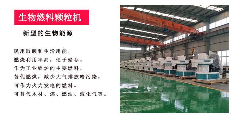 四川鋸末顆粒機 免黃油環摸顆粒機生產線設備113432692