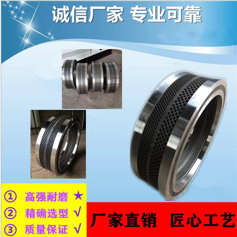 高強耐磨顆粒機環模 鋸末秸稈成型模具精品560環模產量高113698202