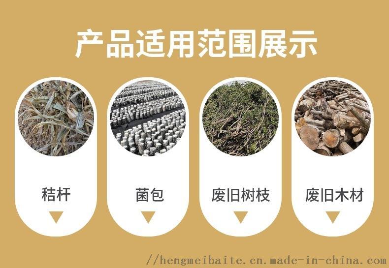 鋸末稻殼壓制 壓製顆粒成型木屑顆粒機 生物質顆粒機 可配置線114767412