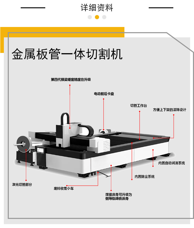 金屬光纖鐳射管板一體機 板材管材切割兩用115770902