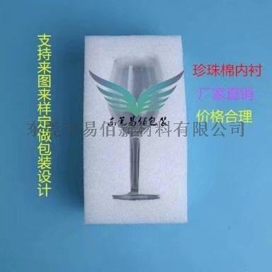 東莞黃江珍珠棉U型護邊廠家859732575