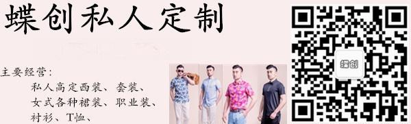 南京西装定制 男士夏季衬衫定制价格 蝶创私人定制店114700415