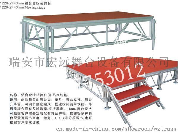 鋁合金流動拼裝舞臺 鋁合金拆裝舞臺計算766355005
