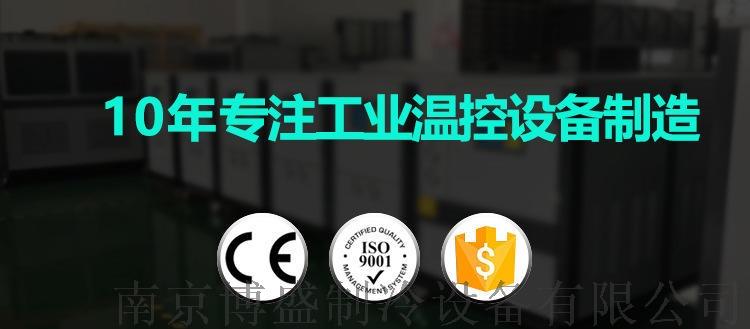 南京风冷式冷水机 风冷工业冷水机 风冷冷水机137410735