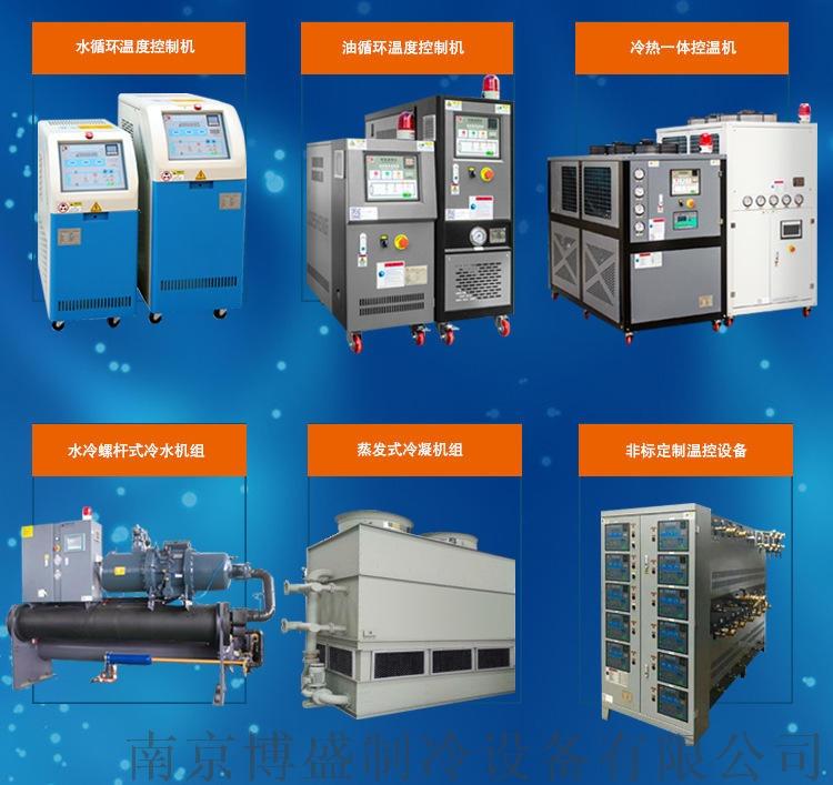 南京风冷式冷水机 风冷工业冷水机 风冷冷水机137410795