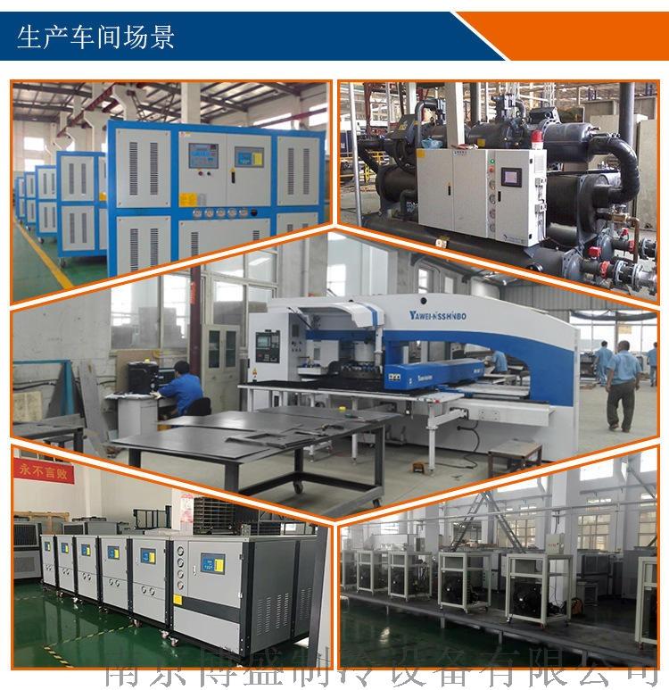 南京风冷式冷水机 风冷工业冷水机 风冷冷水机137410825