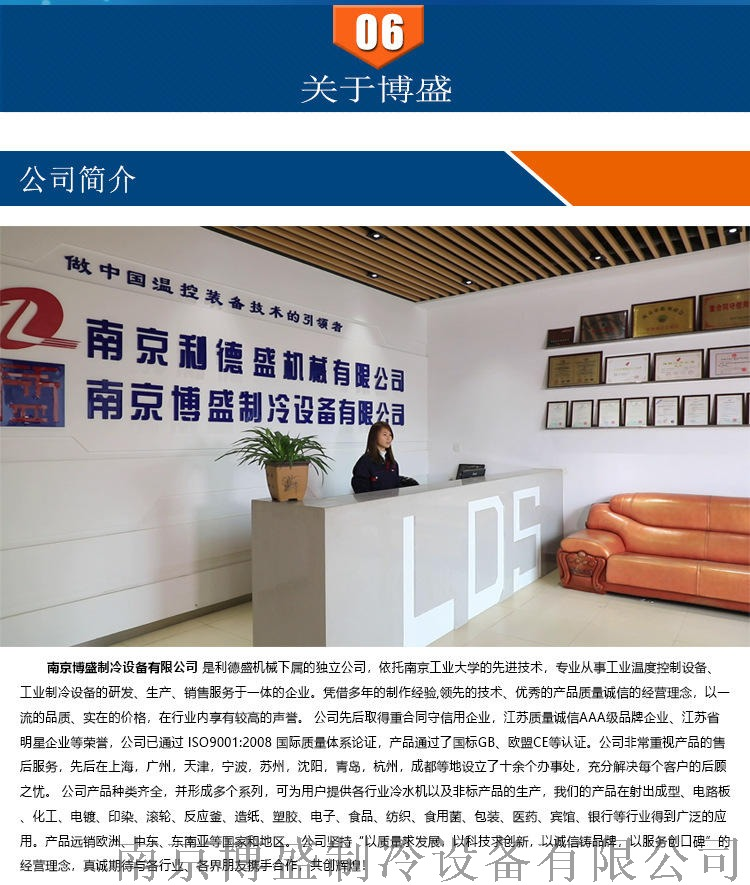 南京风冷式冷水机 风冷工业冷水机 风冷冷水机137410845