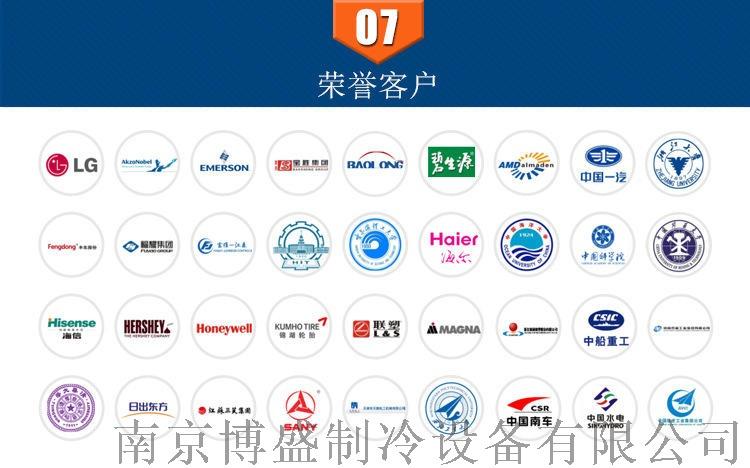 南京风冷式冷水机 风冷工业冷水机 风冷冷水机137410885
