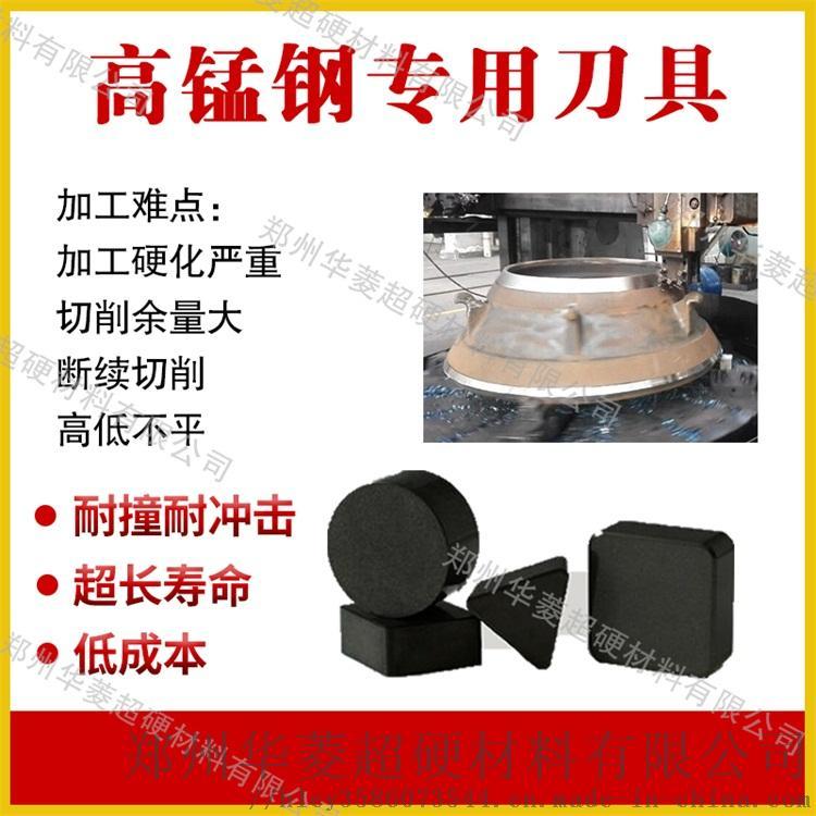 高锰钢加工-BN-S20CBN刀具大余量粗车不崩刀843205212