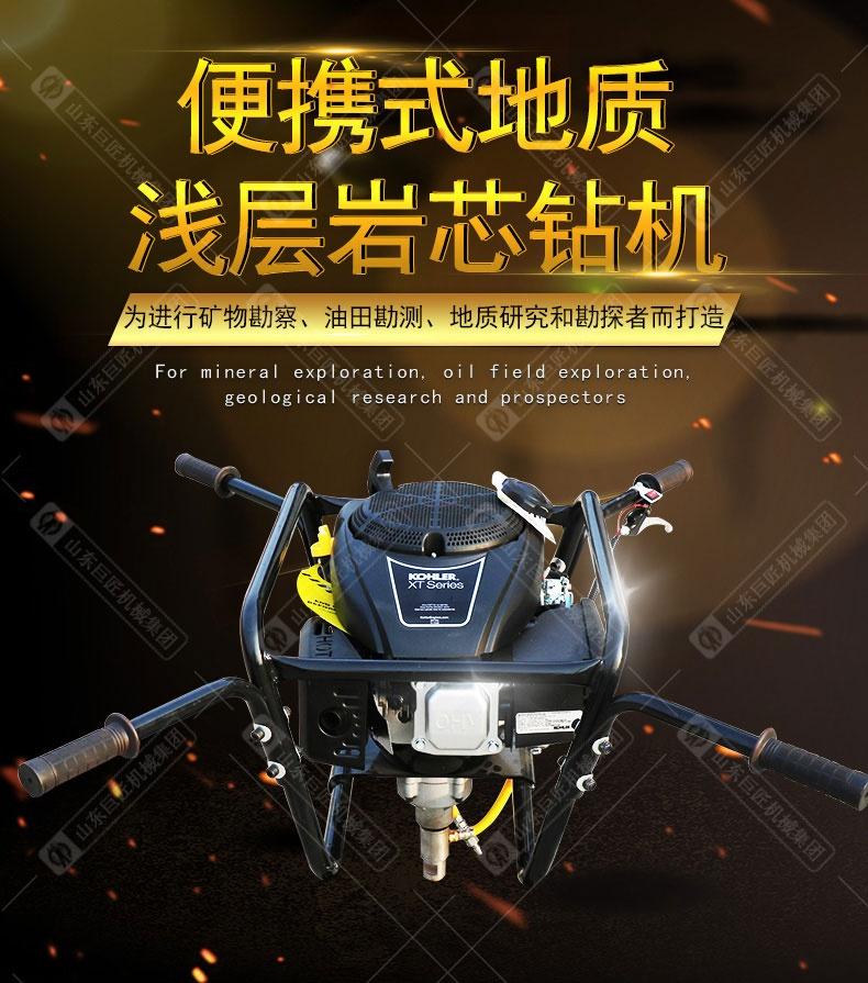 BXZ-2双人背包钻机_01.jpg