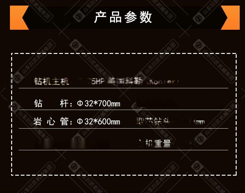 BXZ-2双人背包钻机_05.jpg