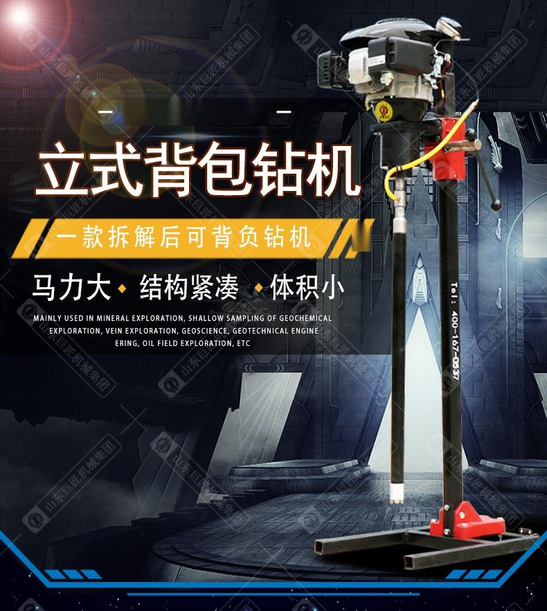 BXZ-2L立式背包钻机_01.jpg