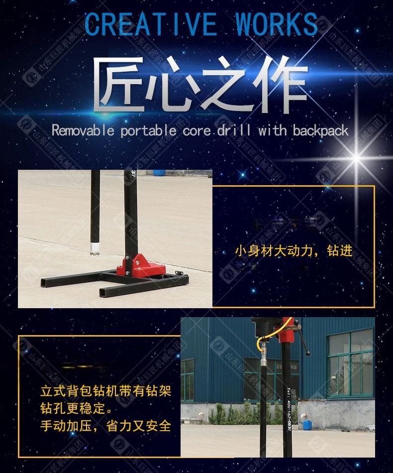 BXZ-2L立式背包钻机_04.jpg