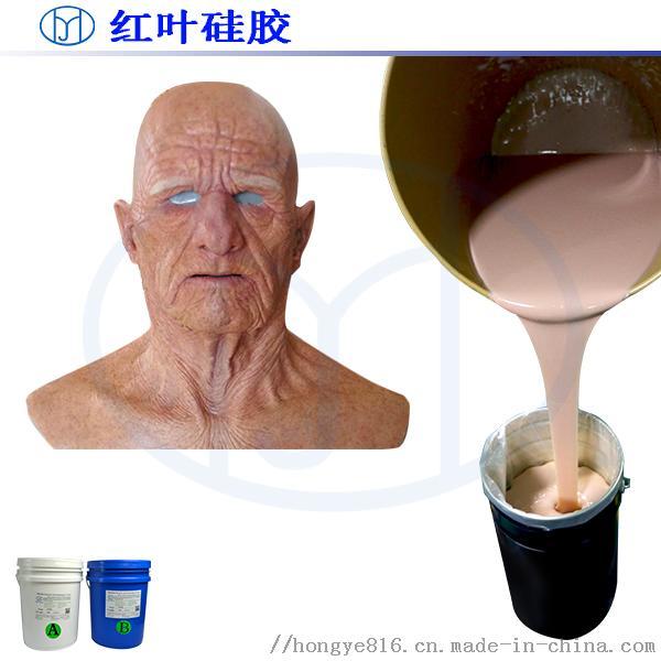 人体硅胶肤色硅胶不冒油848344405
